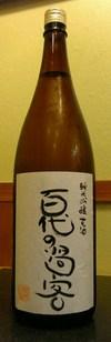 Hyakudainokakyaku_2