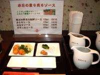Takedasosu1_2