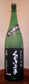 Kudokidewa33_2