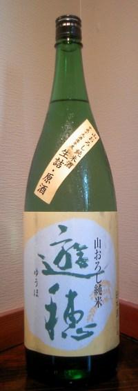Yuuhohiyaorosi080910