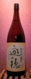 Yuuhoyamaorosi17by1