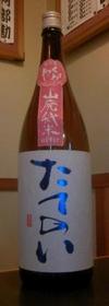 Tatenoiwakuwaku090219