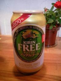 Kirinfree