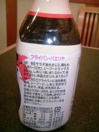 Kuroyakisoba2