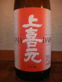 Joukigenyamadaboraberu