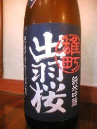 Dewasakuaomati_2