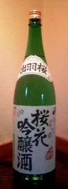 Oukayamadahiyaorosi09