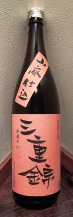Mienisikiyamahai