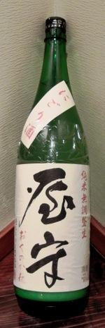 Okunokaminigori