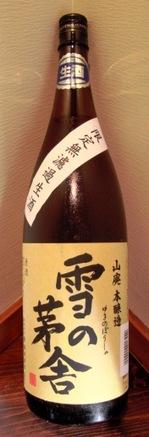 Yukinobousyhonnew