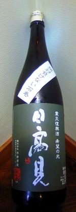 Hidakamikibounohikari