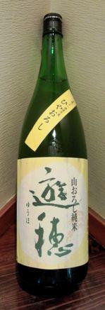Yuuhohiyaorosi10