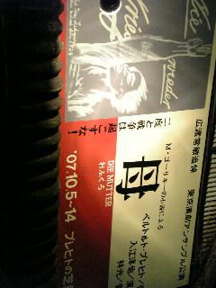 東京演劇アンサンブル DIE MUTTER を観て