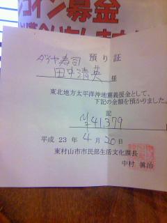 義援金!41379円
