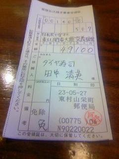 義援金 49100円送金しました!