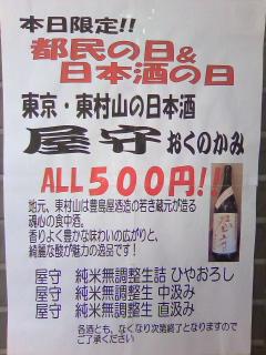 都民の日&日本酒の日サービス!