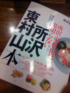 雑誌に載っけて貰いました!エイ出版、所沢・東村山本