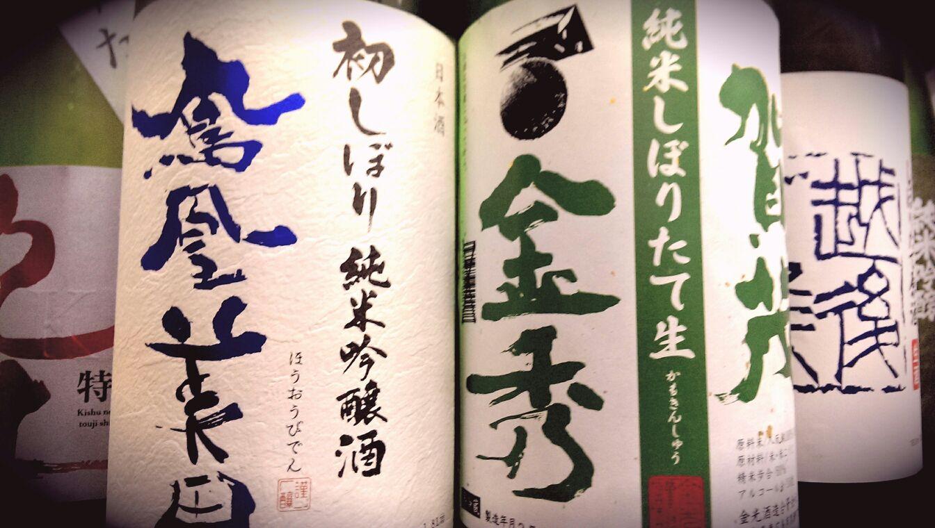 絞りたて新酒、美田&カモキン♪