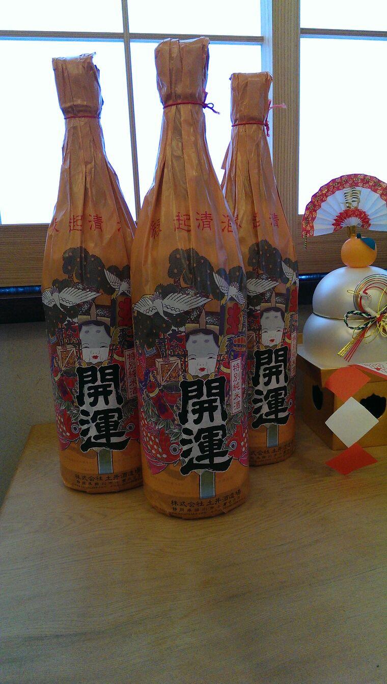 お正月は開運、振舞い酒します!