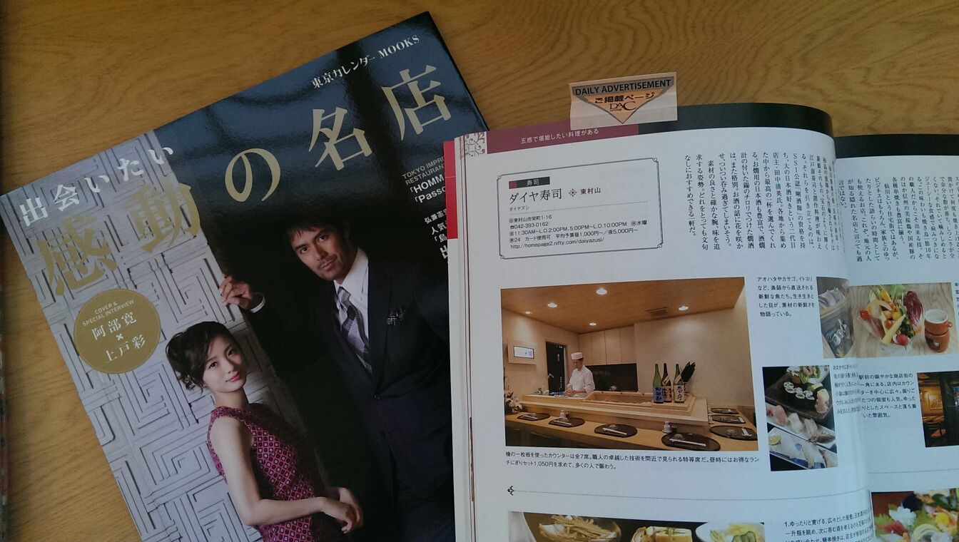 本日発売の東京カレンダーMOOK