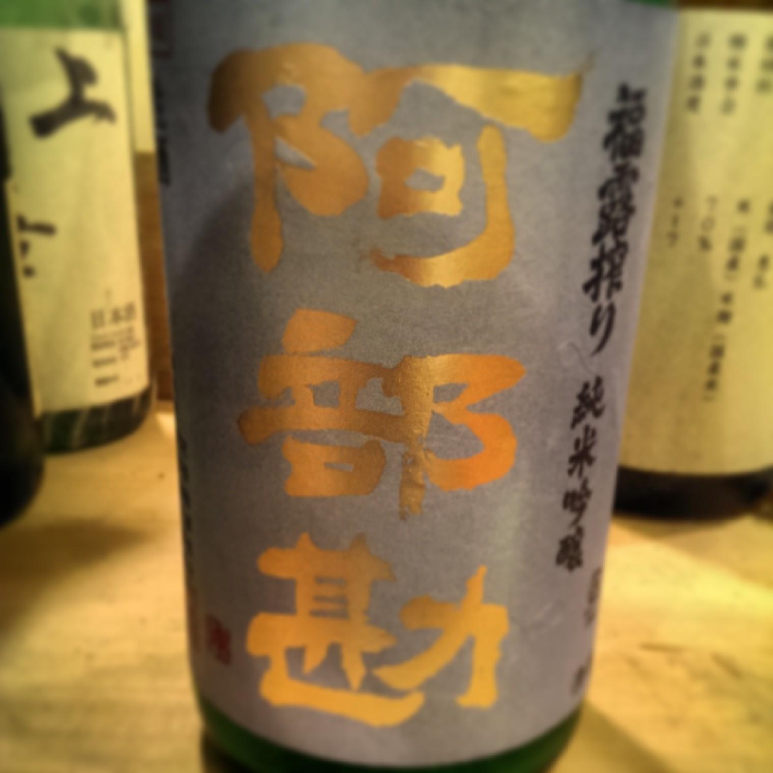 阿部勘 福露搾り 純米吟醸 霞酒