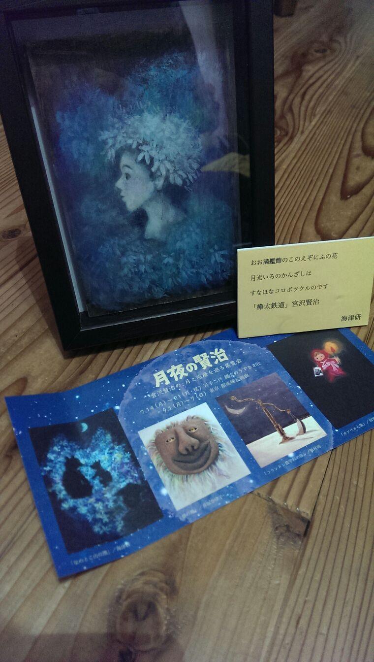 海津研さんの絵が届きました!
