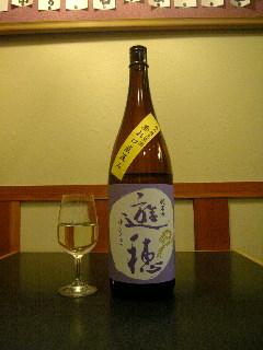 超純米酒 遊穂