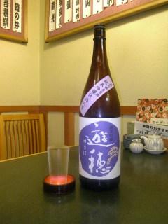 遊穂 純米吟醸 仕込み八号 無濾過生原酒