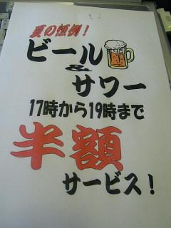 夏の恒例 ビール&サワー半額!
